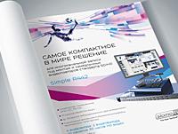 Макет в прессу. Видео-системы «Slomo.tv»