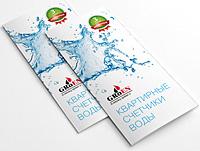 Буклет «Счетчики воды GROEN»