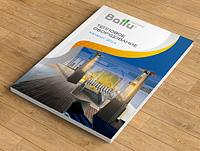 Каталог теплового оборудования «Ballu»