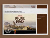 Бренбук ТМ виски «Double Tower»
