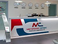 Агентство недвижимости «Мегаполис-Сервис»