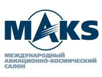 Клиенты: Международный авиационно-космический салон МАКС
