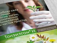 Буклет Бионорика «Тонзилгон»