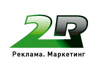 2R. Рекламное агентство