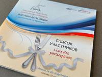 Каталог выставки-дегустации. Посольство Франции в Москве.