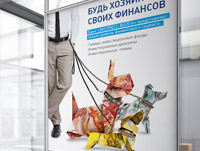 Рекламный креатив. Инвестиционные фонды. Банк «Экспресс-Волга»