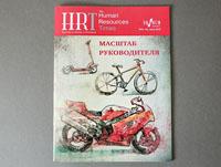 Журнал The Human Resources Times (HRT). «ЭКОПСИ Консалтинг»
