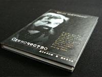 Книга. Юрий Шерлинг