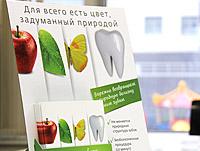 Рекламный креатив. Современное БИО отбеливание зубов