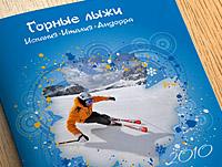 «Натали Турс». Каталог 2010. Дизайн обложек