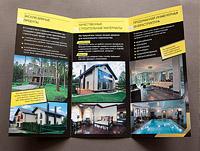 Буклет. Архитектурно-строительная компания «Ризалита»