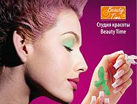 """Плакат """"Beauty Time"""""""