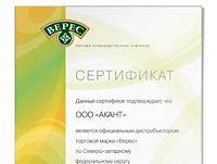 «Верес» B2B сертификаты