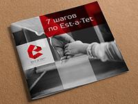 Брошюра риэлторской компании Est-a-Tet