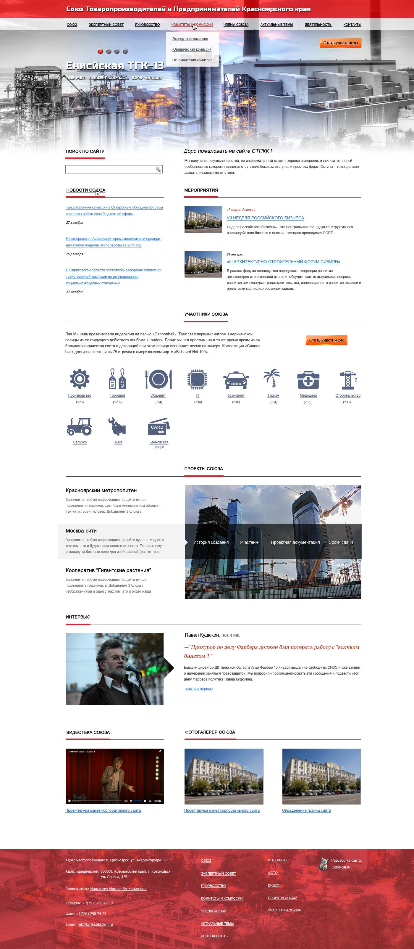 Союз товаропроизводителей и предпринимателей Красноярского Края