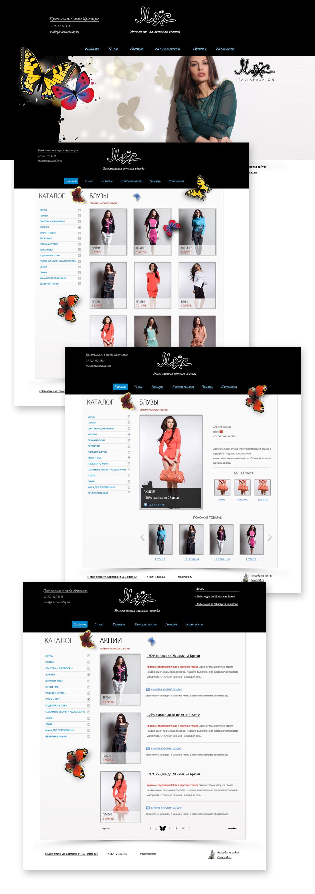 Маха. Дизайнерская одежда