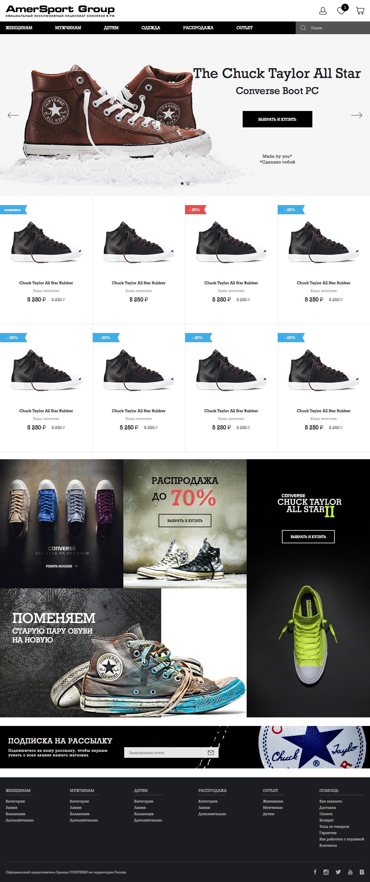 Адаптивная верстка интернет магазина amer sport