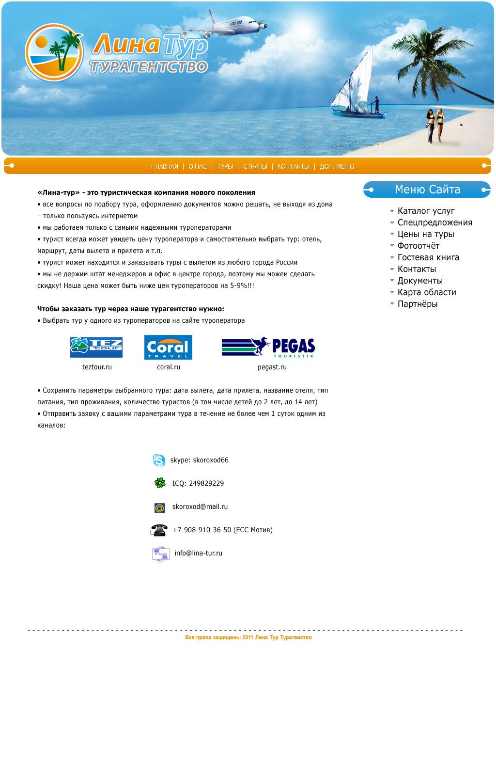 Дизайн сайта туристической компании