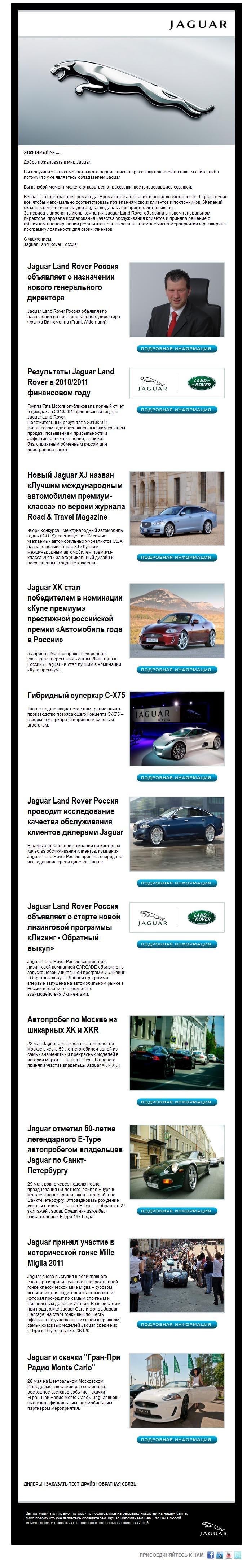 Автомобили Ягуар