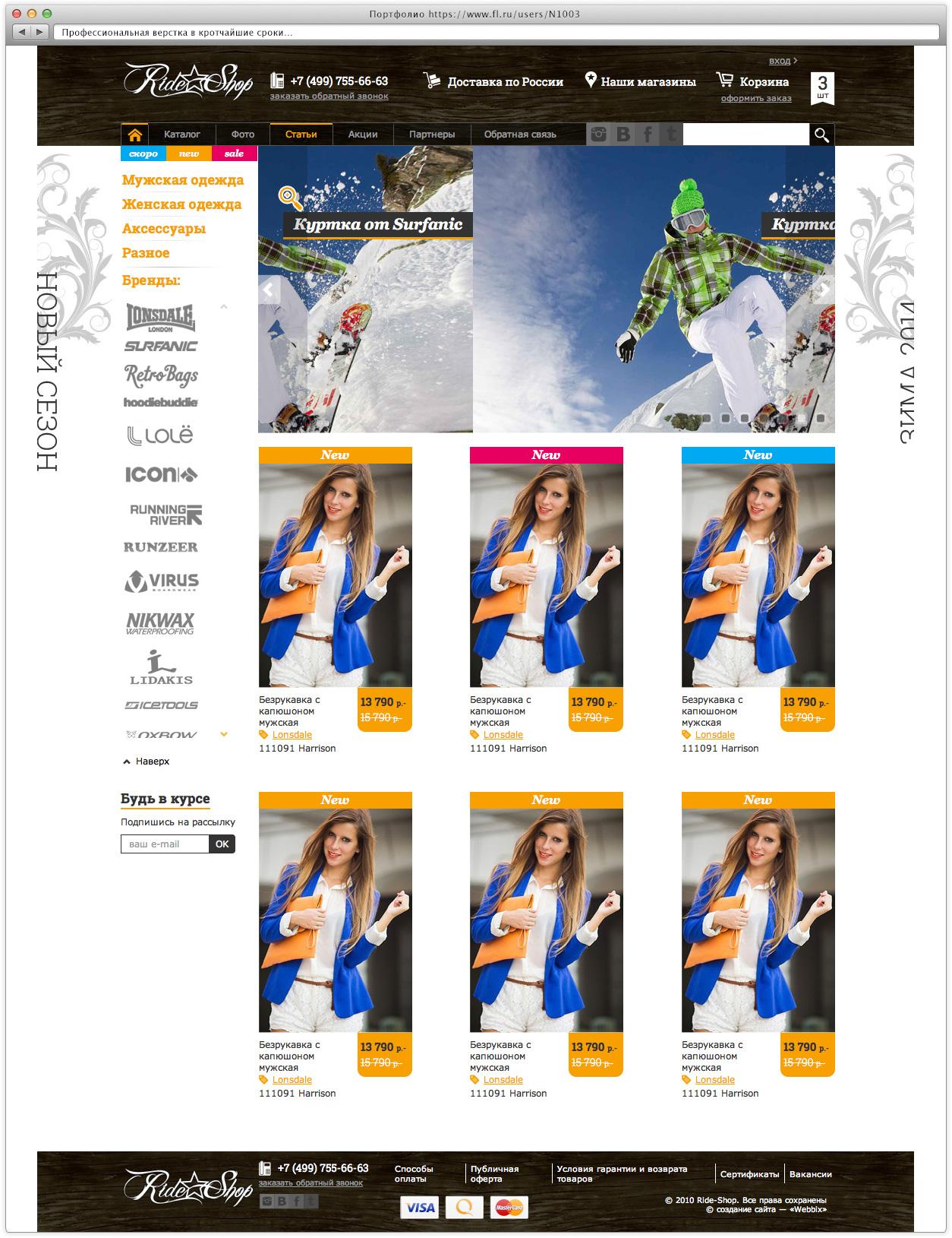 RideShop интернет магазин (адаптивная верстка с множеством js скриптов)