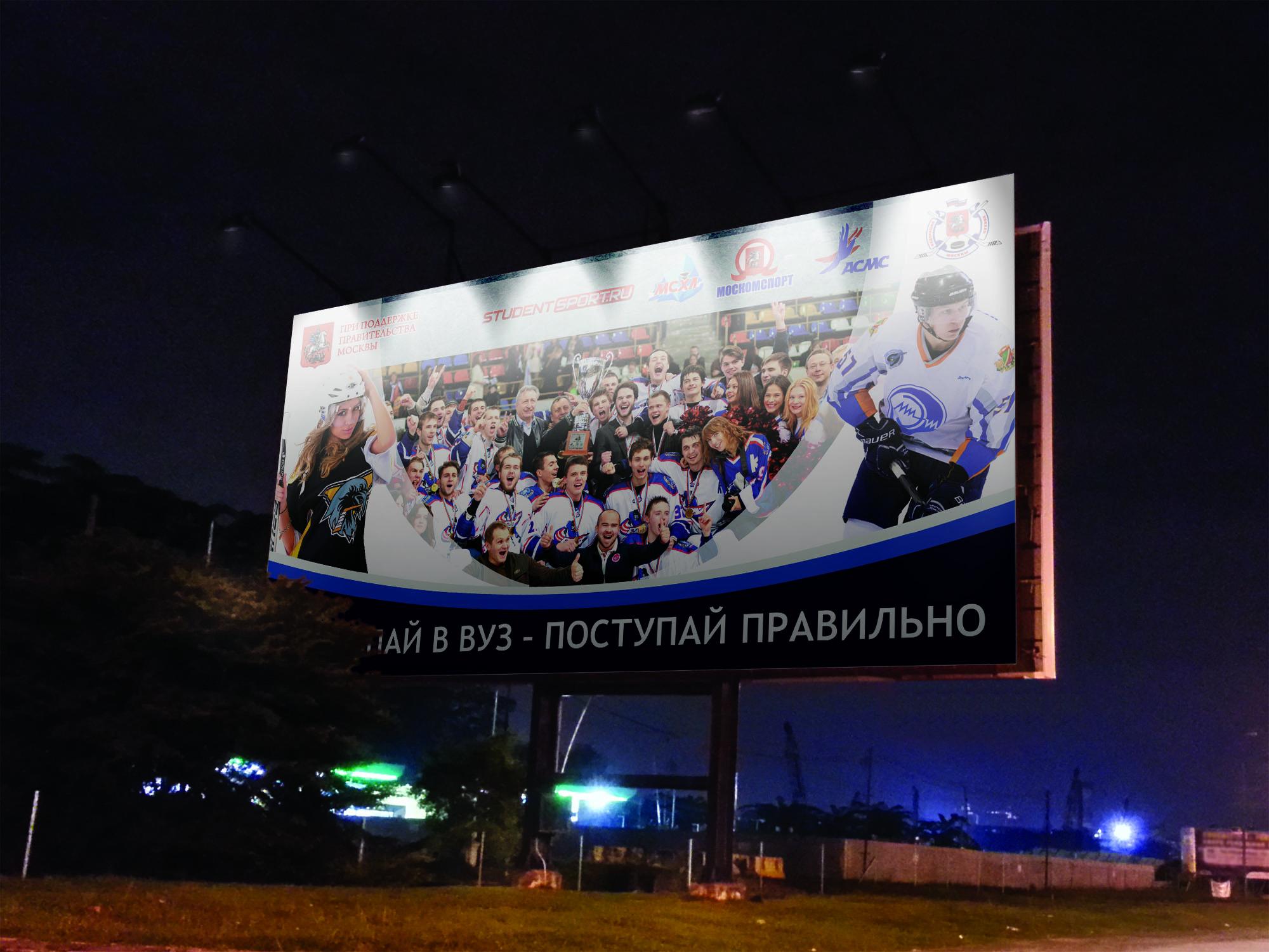 МСХЛ баннер