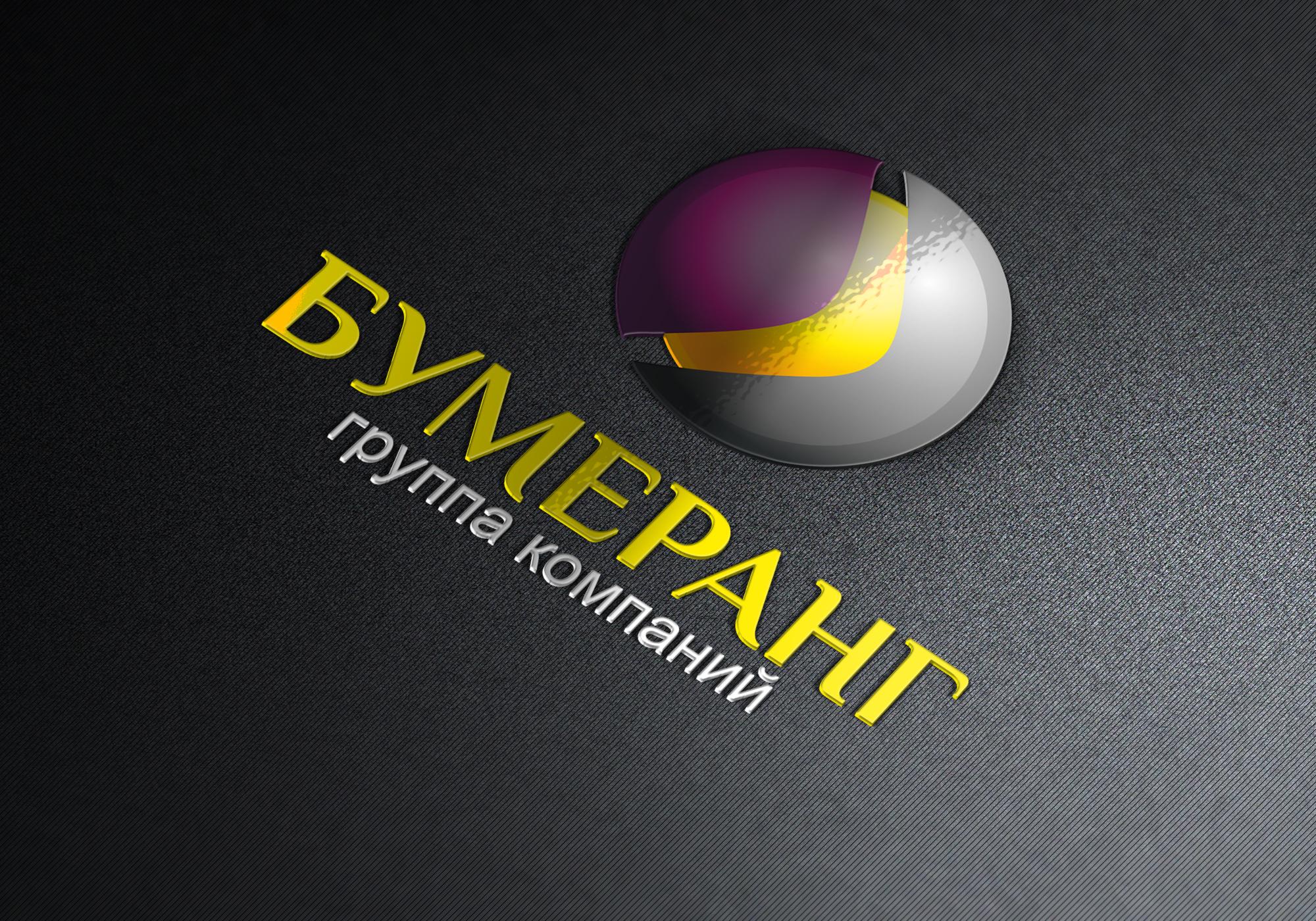 """Разработка логотипа для группы компаний """"БУМЕРАНГ"""