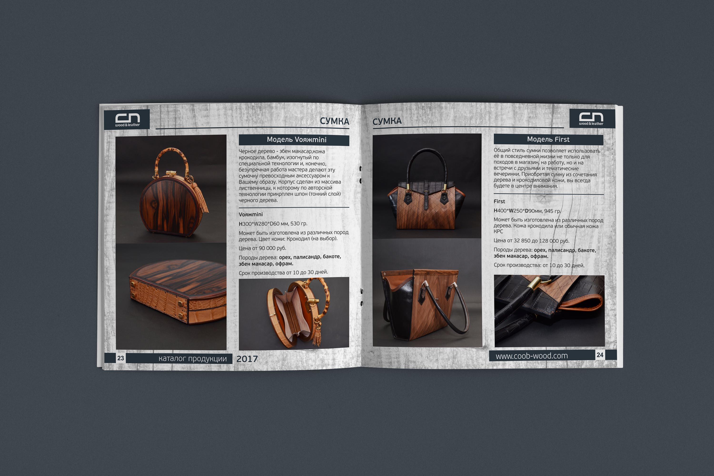 """Разработка дизайн макета каталога продукции для """"C&N"""" (coob)"""