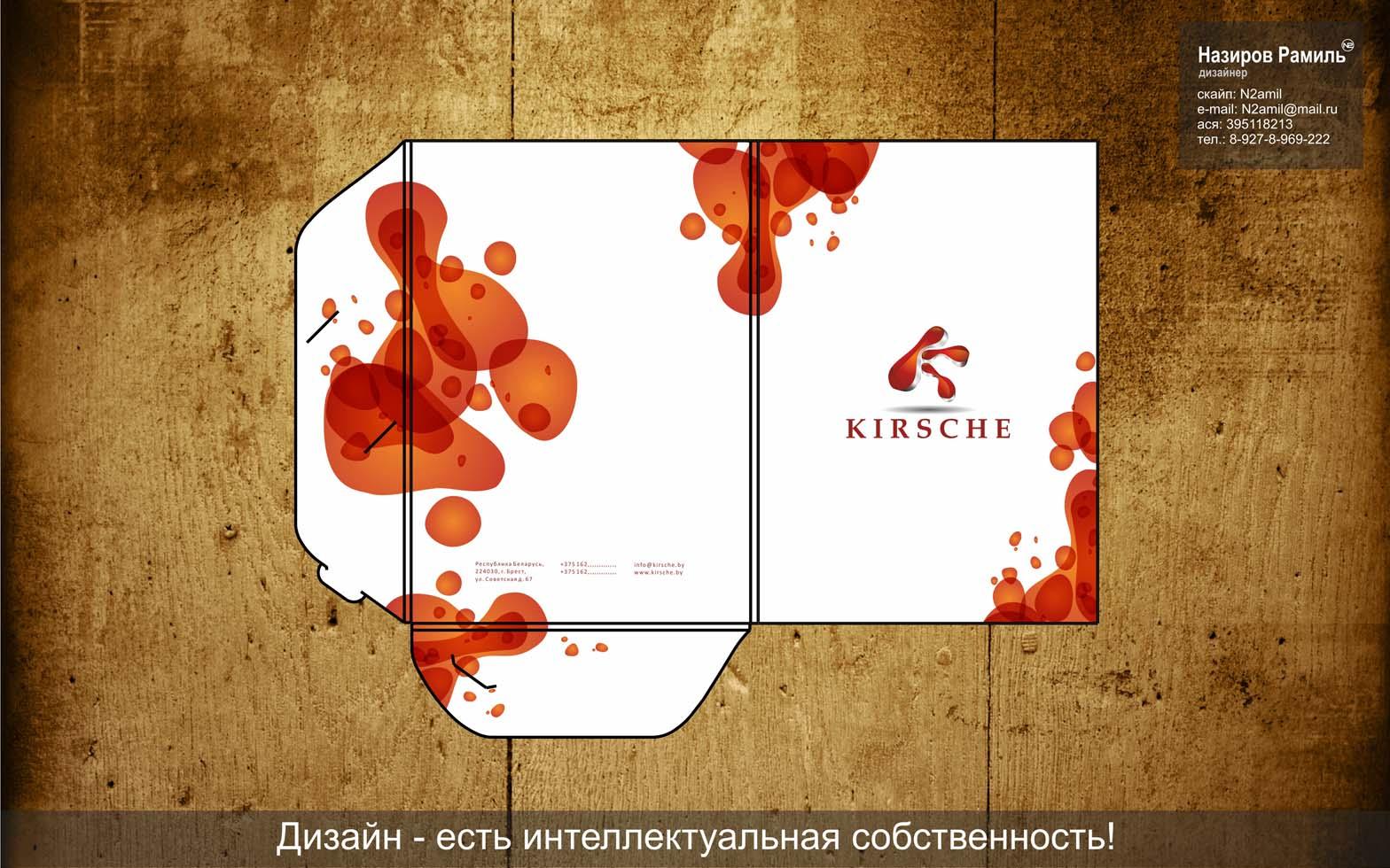 Кирше
