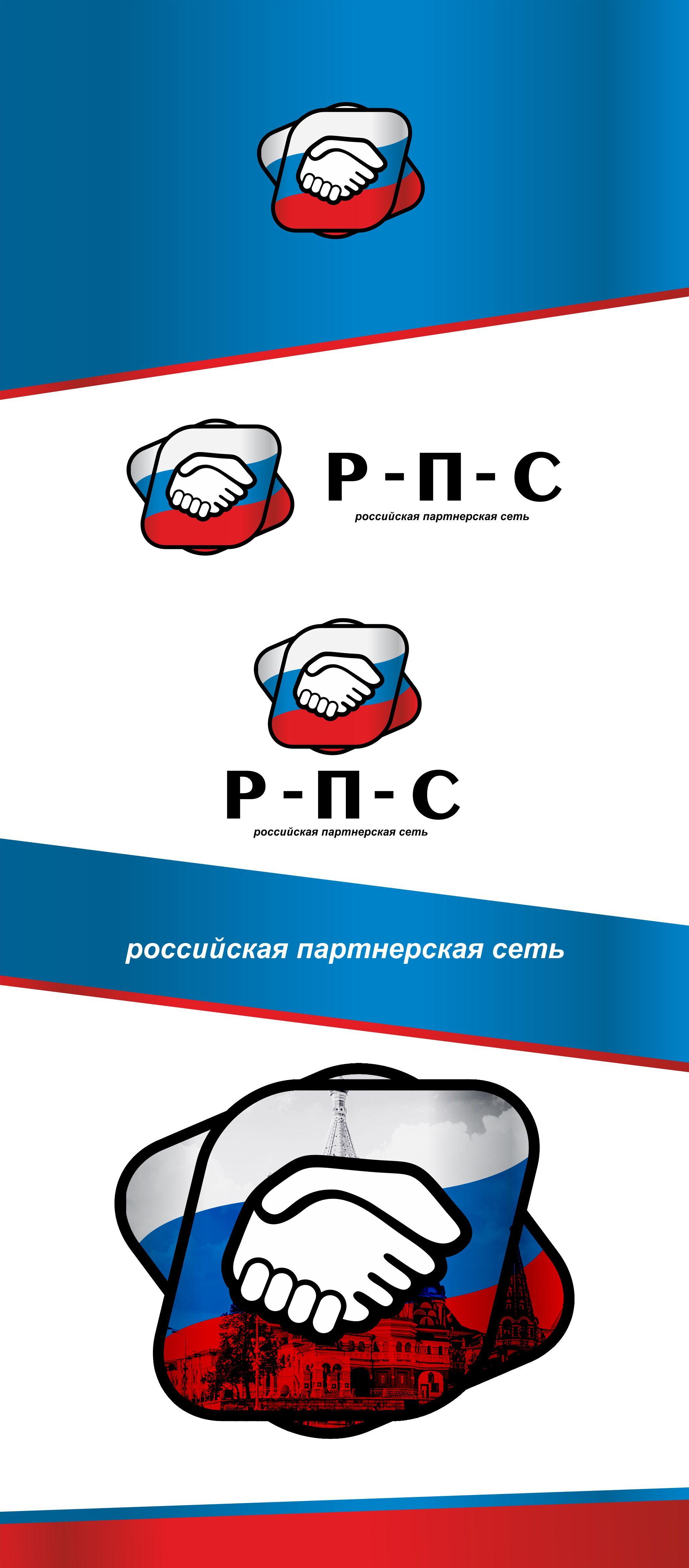 """Разработка логотипа для компании """"RPN"""" российская партнерская сеть"""