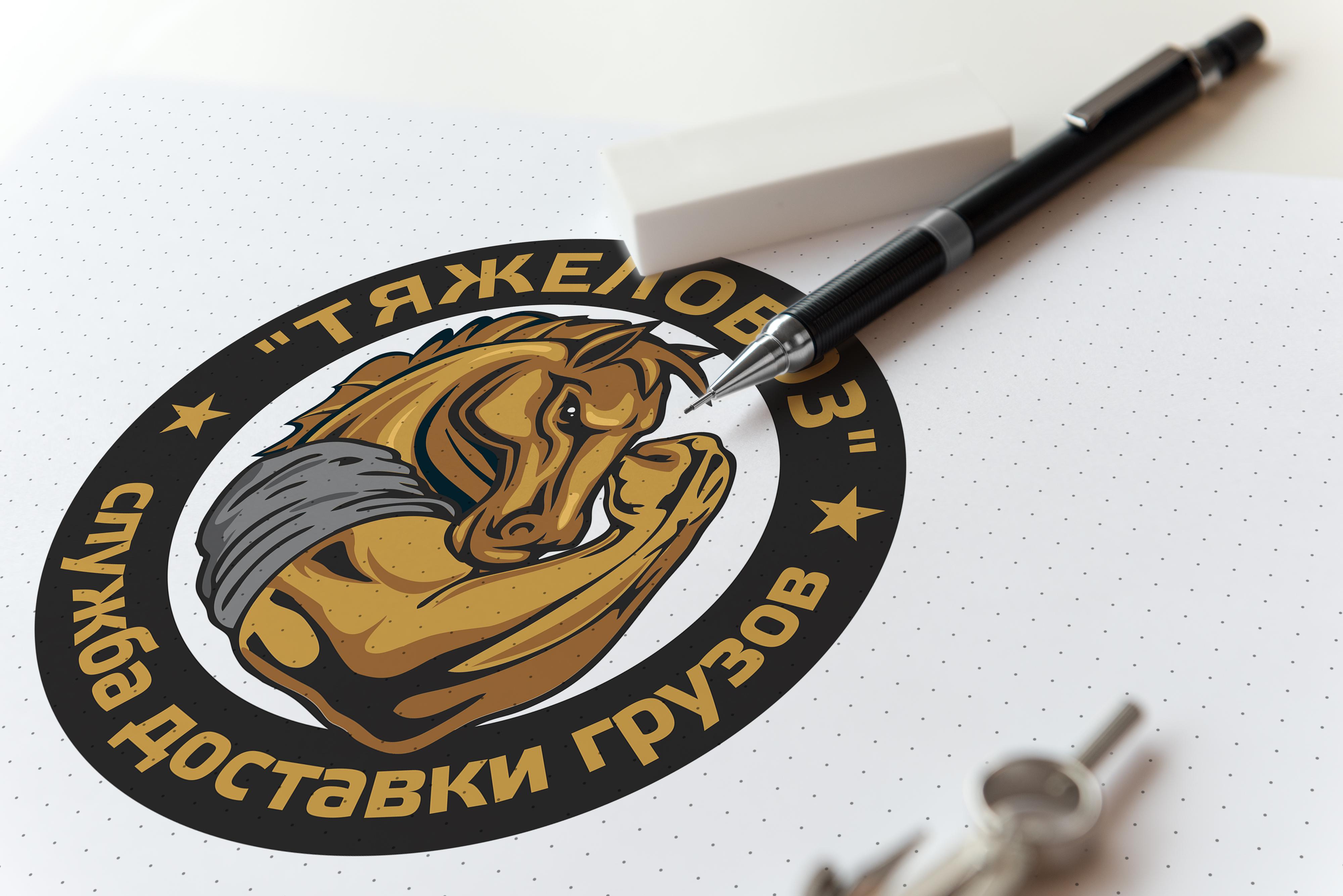 """Логотип/бренд для службы доставки грузов """"ТЯЖЕЛОВОЗ"""""""