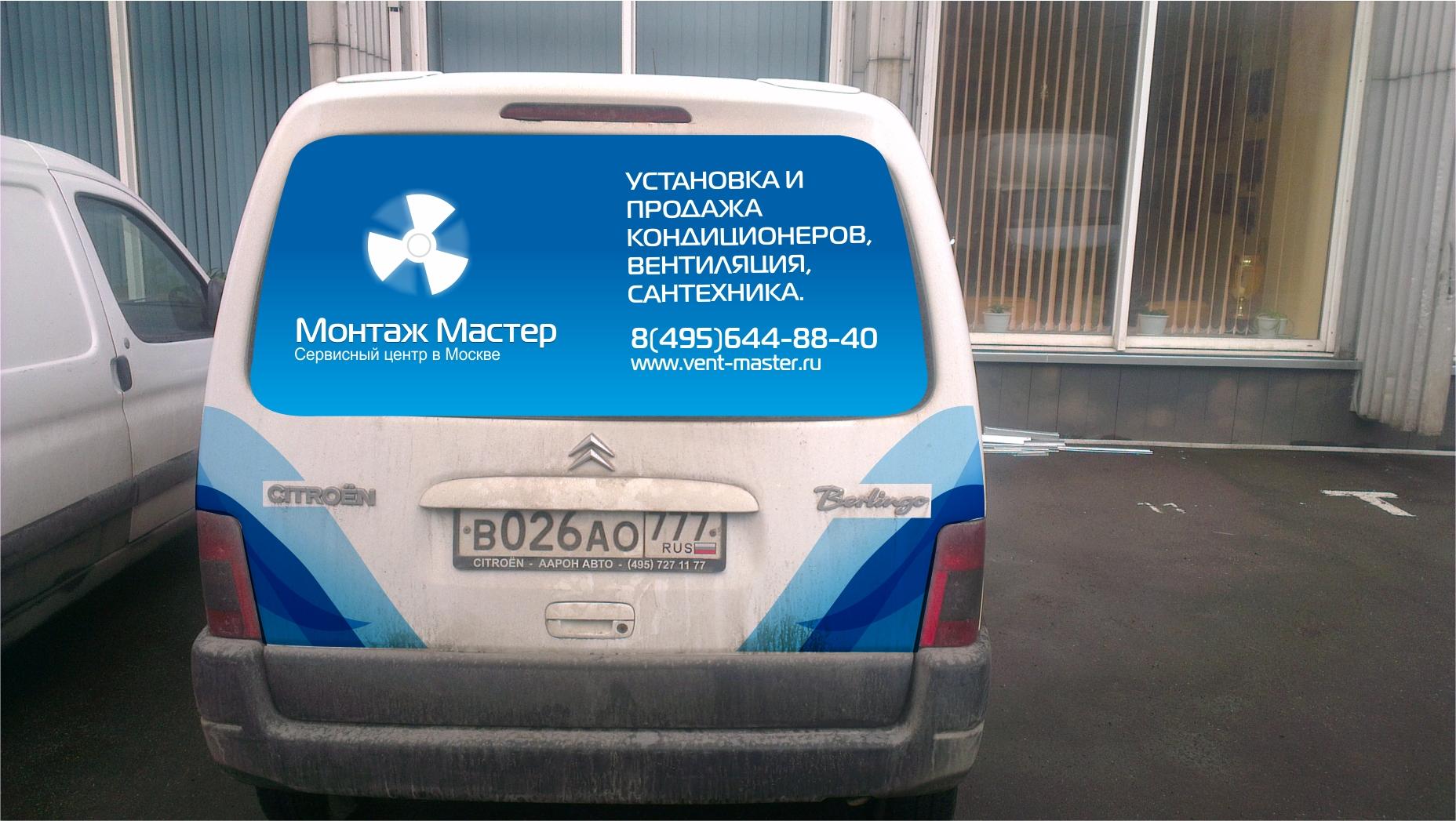 "Разработка оклейки амашины для ""Монтаж-Мастер"""