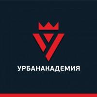 """Разработка/создание логотипа для академии уличного/городского танца """"УРБАНАКАДЕМИЯ"""""""