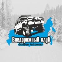 Клуб экстремальных внедорожных экспедиций по России