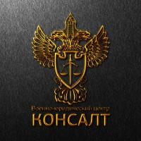 Военно-юридический центр «Консалт»