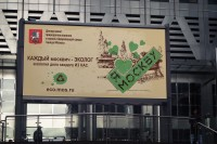 """Разработка серии баннеров для """"Департамента природопользования Москвы"""""""