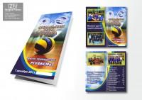 Буклет волейбол