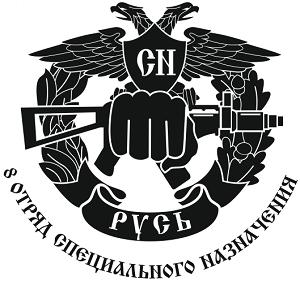 8 отряд специального назначения Русь
