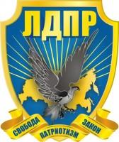 Логотип ЛДПР в векторе (перевод из растра)