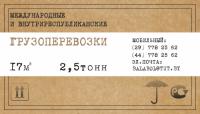 Визитка - Грузоперевозки