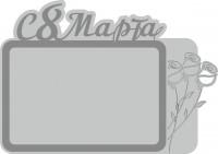 Фоторамка с 8 марта