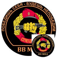 Эмблема ВВ МВД, векторизация