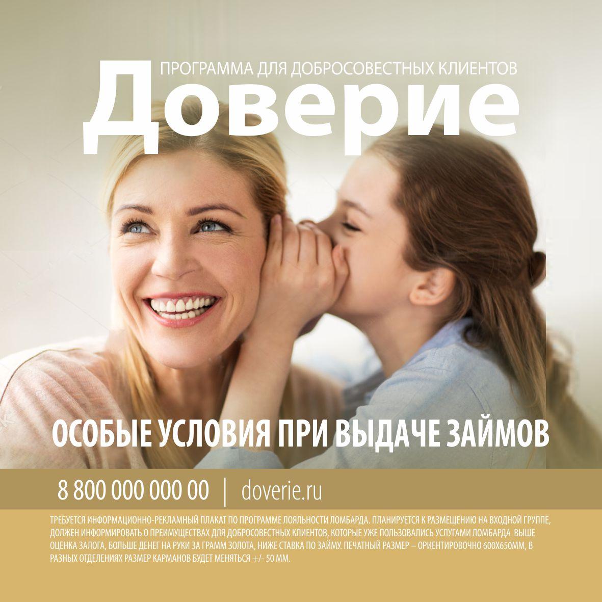Дизайн плаката по программе лояльности ломбарда фото f_7655c621a3882939.jpg