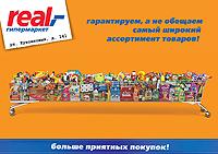 Баннер для гипермаркета «Real»
