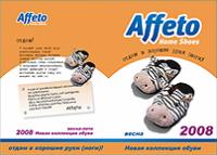 Каталог обуви «Affeto». Весна