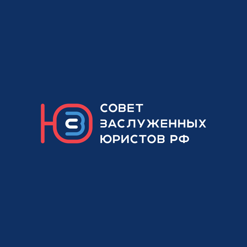 Разработка логотипа Совета (Клуба) заслуженных юристов Российской Федерации фото f_3755e4305691d2b6.jpg