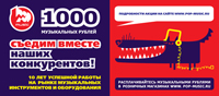 1000 музыкальных рублей