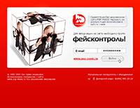 «Фейсконтроль». Pop-music.ru