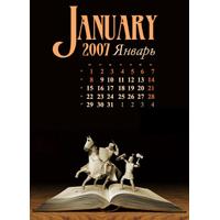 Концепт календаря