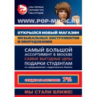 «Pop-music.ru» Рекламный модуль