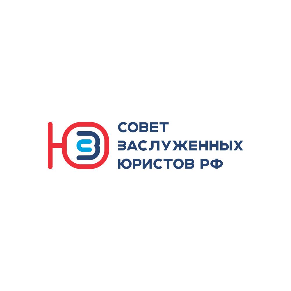 Разработка логотипа Совета (Клуба) заслуженных юристов Российской Федерации фото f_9655e4305631374b.jpg
